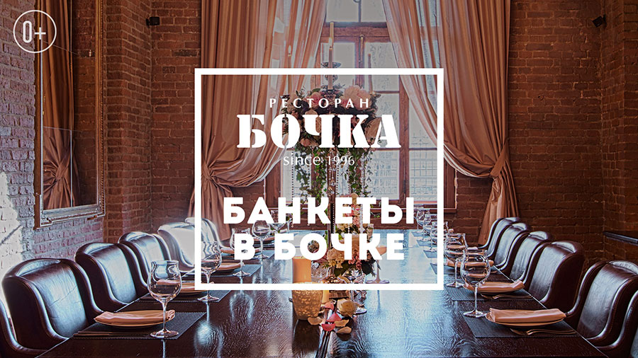 Банкеты в ресторане Бочка