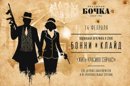 The 14th of February. Underground party. Bonnie and Clyde style.