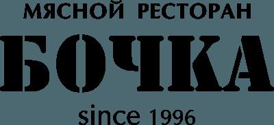 Мясной ресторан «Бочка» на 1905 года