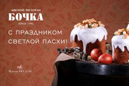 Светлый праздник Пасхи с рестораном «Бочка»!