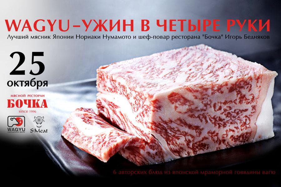 Ужин Wagyu c лучшим мясником Японии в «Бочке»