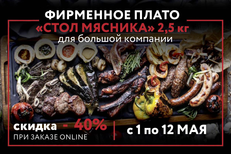 скидка 40% на предложение стол мясника в Бочке