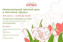8 марта в ресторане «Бочка»