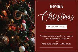 Christmas в ресторане «Бочка»