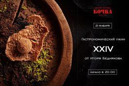 Гастрономический ужин XXIV в ресторане «Бочка» 21 января.