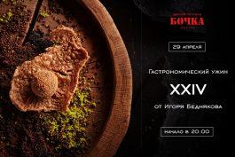Гастрономический ужин XXIV в ресторане «Бочка» 29 апреля